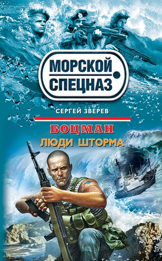 Сергей Зверев Люди шторма