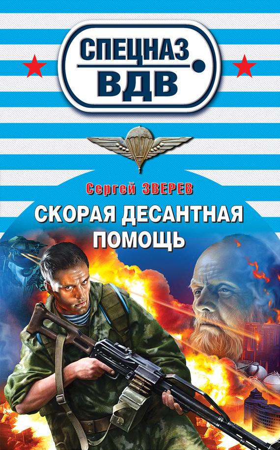 Скачать Скорая десантная помощь бесплатно Сергей Зверев
