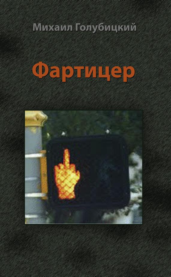 Обложка книги Фартицер, автор Голубицкий, Михаил