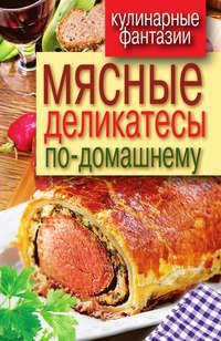 - Мясные деликатесы по-домашнему