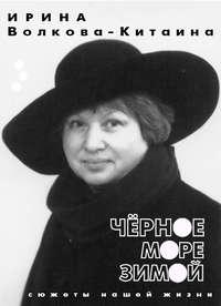 Волкова-Китаина, Ирина  - Черное море зимой: Сюжеты нашей жизни