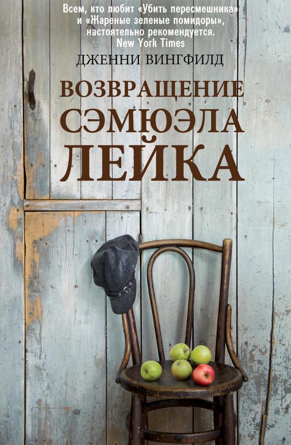 Обложка книги Возвращение Сэмюэля Лейка, автор Вингфилд, Дженни