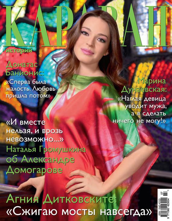 Отсутствует Караван историй №07 / июль 2012