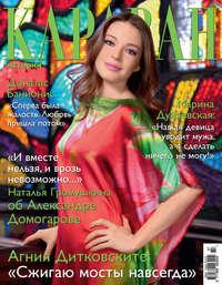 Отсутствует - Караван историй №07 / июль 2012