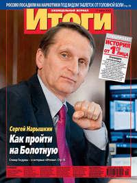 - Журнал «Итоги» №24 (835) 2012