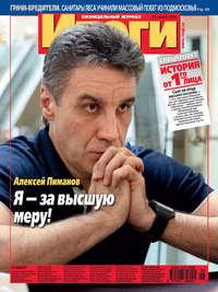 - Журнал «Итоги» &#847026 (837) 2012