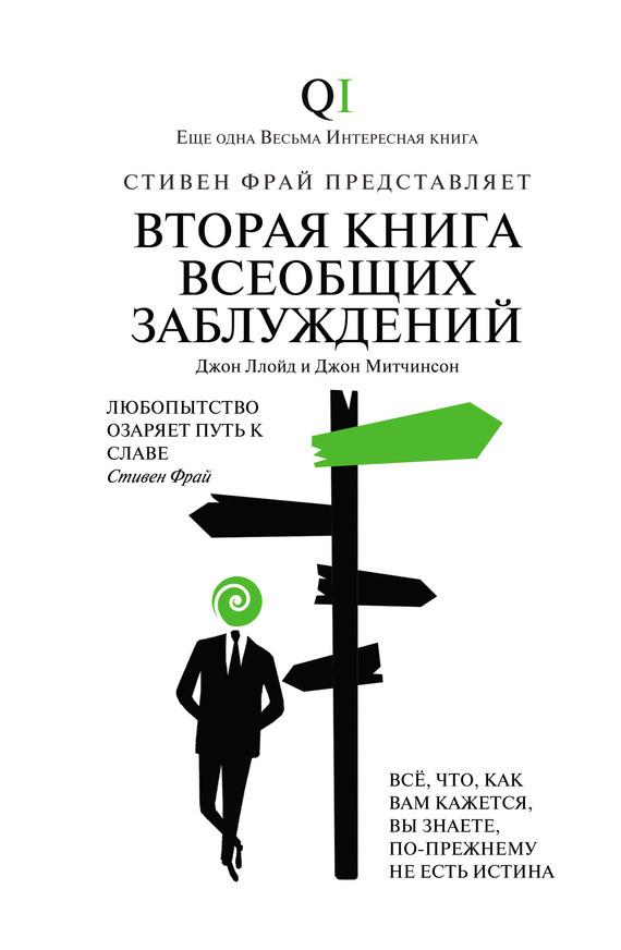 Джон Митчинсон - Вторая Книга всеобщих заблуждений