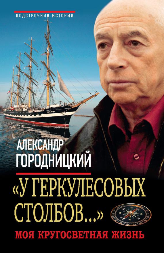 Александр Городницкий - «У Геркулесовых столбов...». Моя кругосветная жизнь
