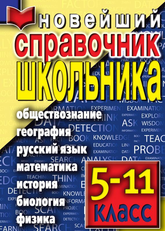 Отсутствует Новейший справочник школьника шалаева г новейший справочник школьника 4 11 кл