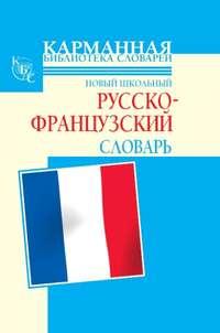 - Новый школьный русско-французский словарь