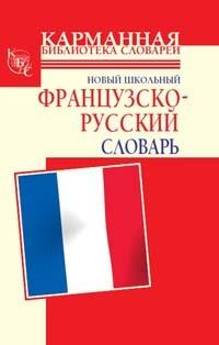 Новый школьный французско-русский словарь