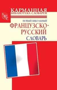 - Новый школьный французско-русский словарь