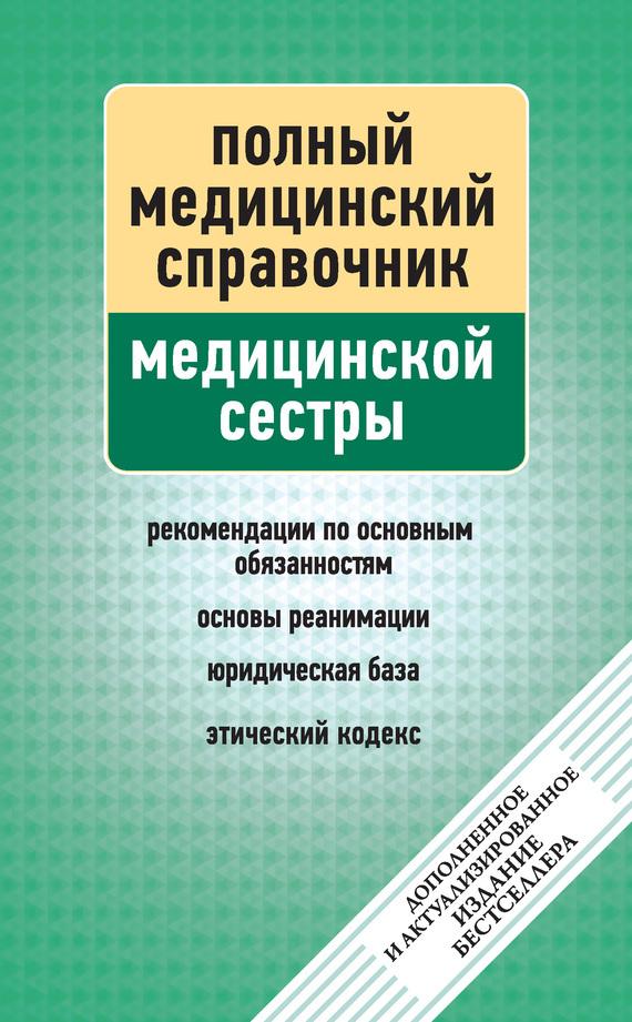 Отсутствует Справочник медицинской сестры медицинские исследования справочник