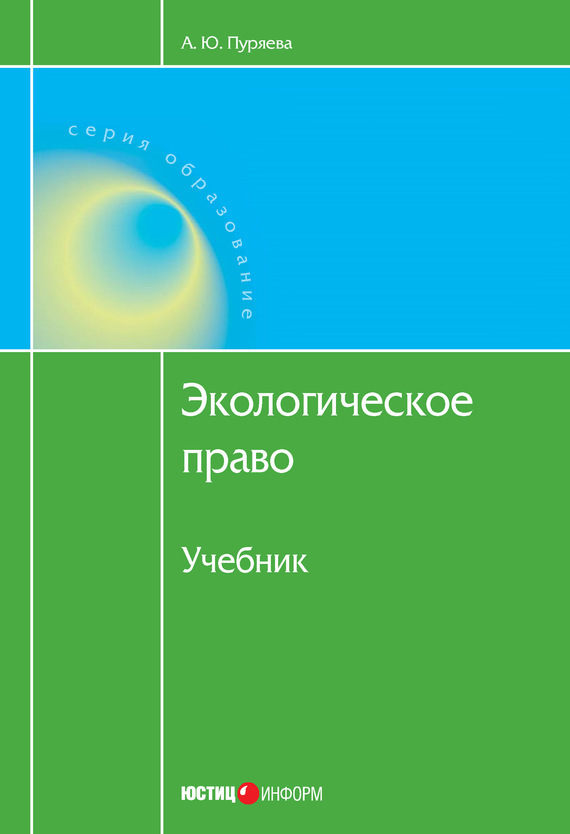 А. Ю. Пуряева Экологическое право а ю винокуров экологическое право россии учебник