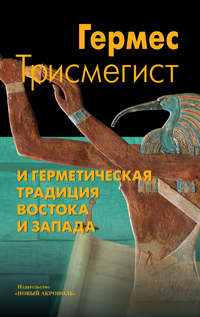 - Гермес Трисмегист и герметическая традиция Востока и Запада