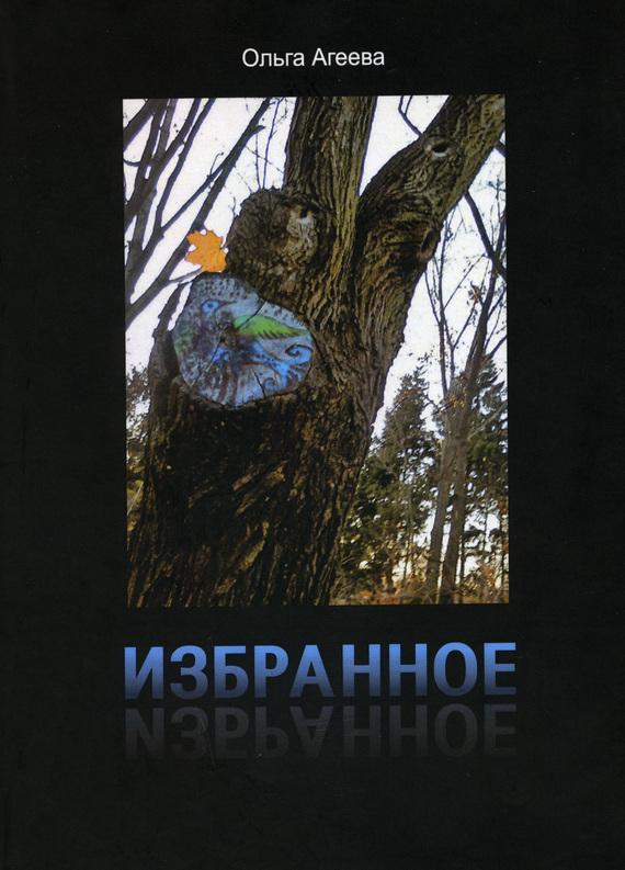 Ольга Агеева Избранное. Сборник стихотворений красавица и чудовище dvd книга