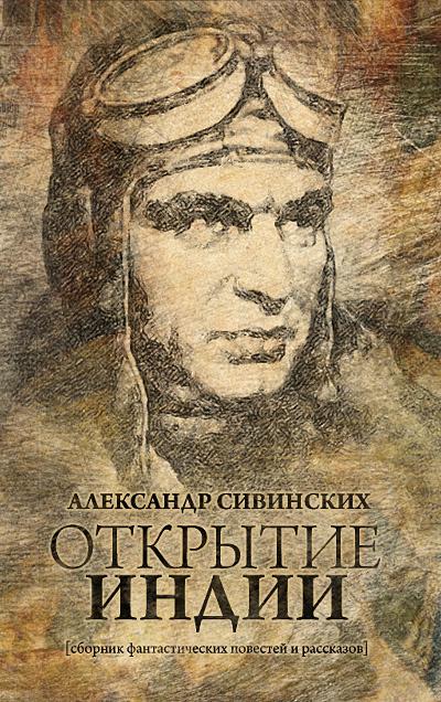Александр Сивинских Открытие Индии (сборник)