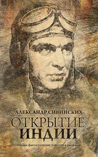 Сивинских, Александр  - Открытие Индии (сборник)