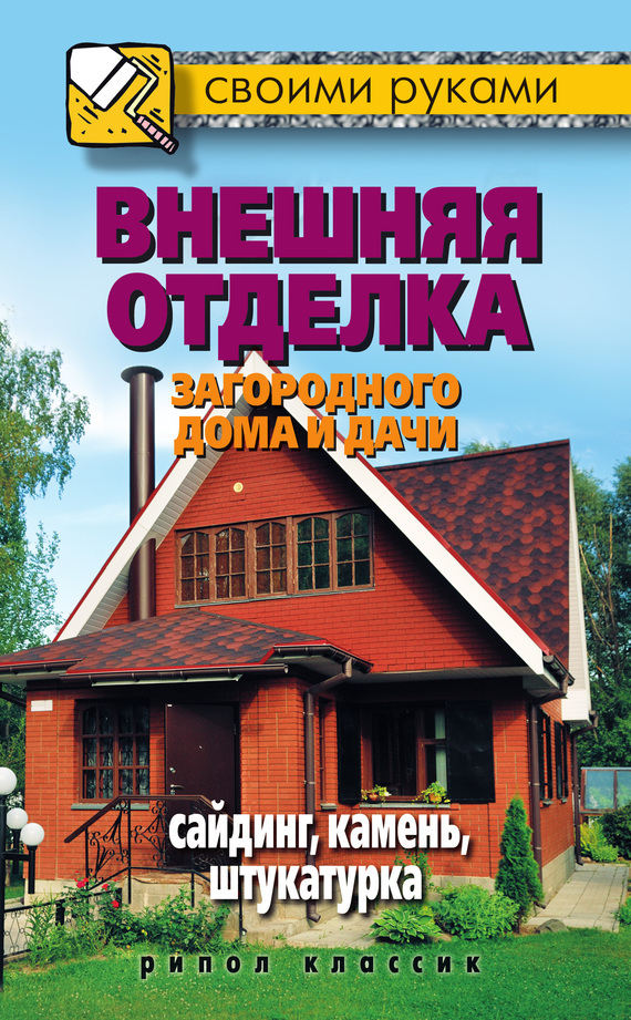 Максим Жмакин Внешняя отделка загородного дома и дачи. Сайдинг, камень, штукатурка