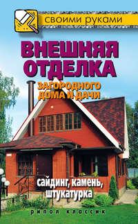 Жмакин, Максим  - Внешняя отделка загородного дома и дачи. Сайдинг, камень, штукатурка