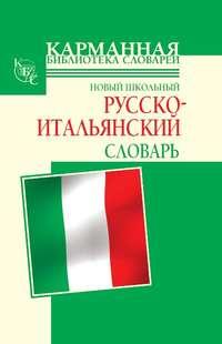 - Новый школьный русско-итальянский словарь