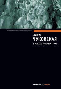 Чуковская, Лидия  - Памяти Фриды
