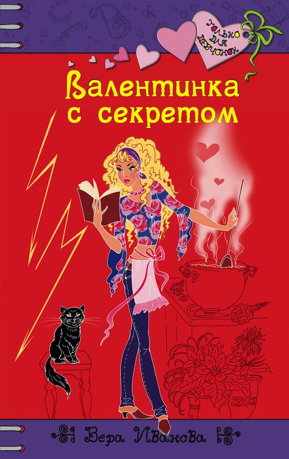 бесплатно скачать Вера Иванова интересная книга