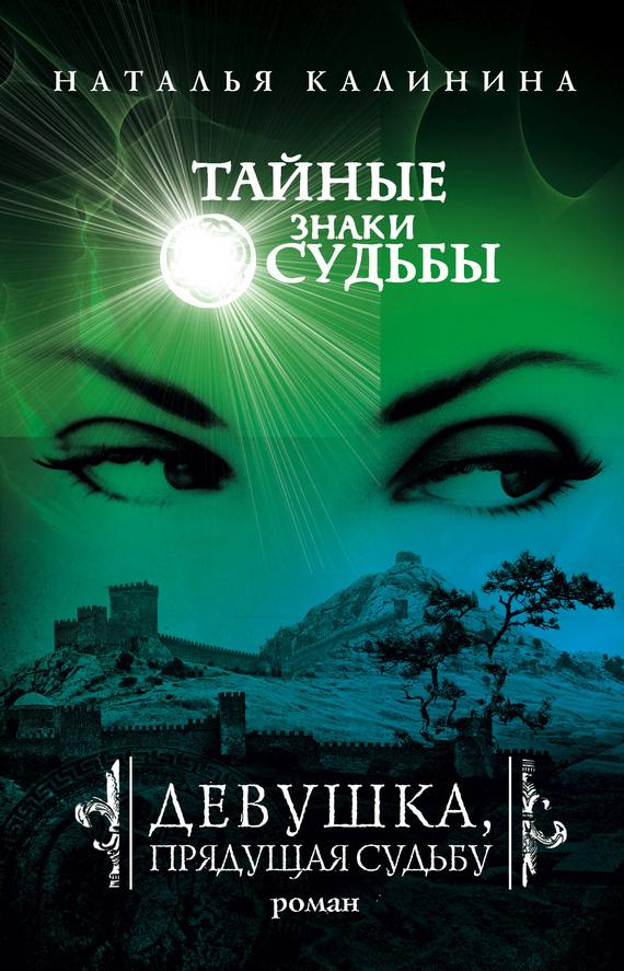 «Девушка, прядущая судьбу» Наталья Калинина