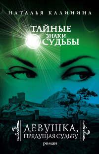 Калинина, Наталья  - Девушка, прядущая судьбу