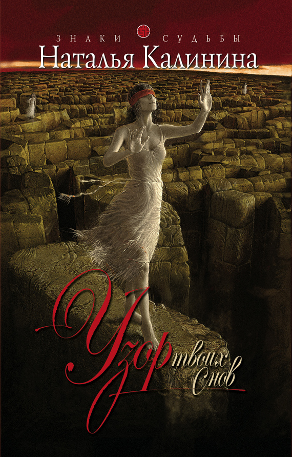 Книга о снах и видениях скачать