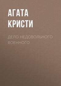 Кристи, Агата  - Дело недовольного военного