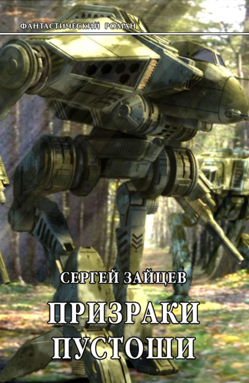 Серия книг боевые роботы скачать