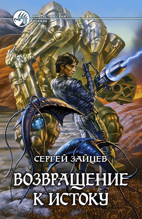 яркий рассказ в книге Сергей Зайцев