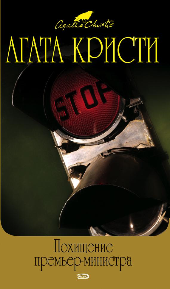 бесплатно книгу Агата Кристи скачать с сайта