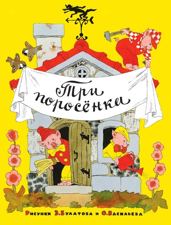 Ю. Кузьминых - Три поросёнка
