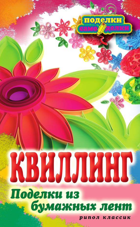 Елена Шилкова Квиллинг. Поделки из бумажных лент