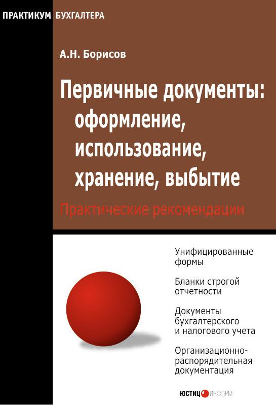 А. Н. Борисов Первичные документы: оформление, использование, хранение, выбытие