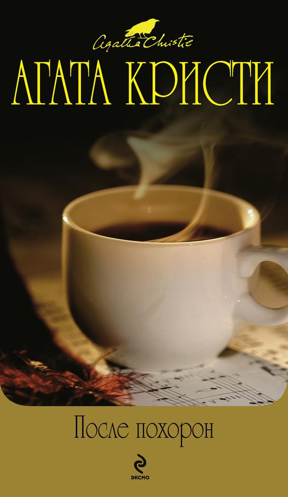 Черный кофе происходит неторопливо и уверенно