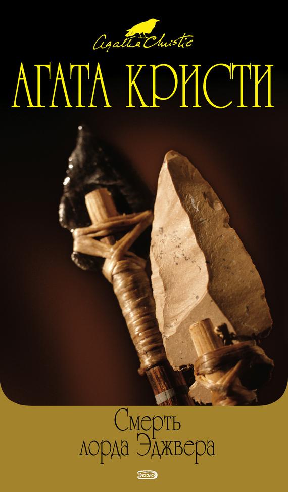 полная книга Агата Кристи бесплатно скачивать