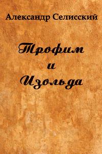 Селисский, Александр  - Трофим и Изольда