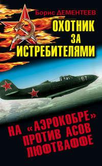Дементеев, Борис  - Охотник за истребителями. На «Аэрокобре» против асов Люфтваффе