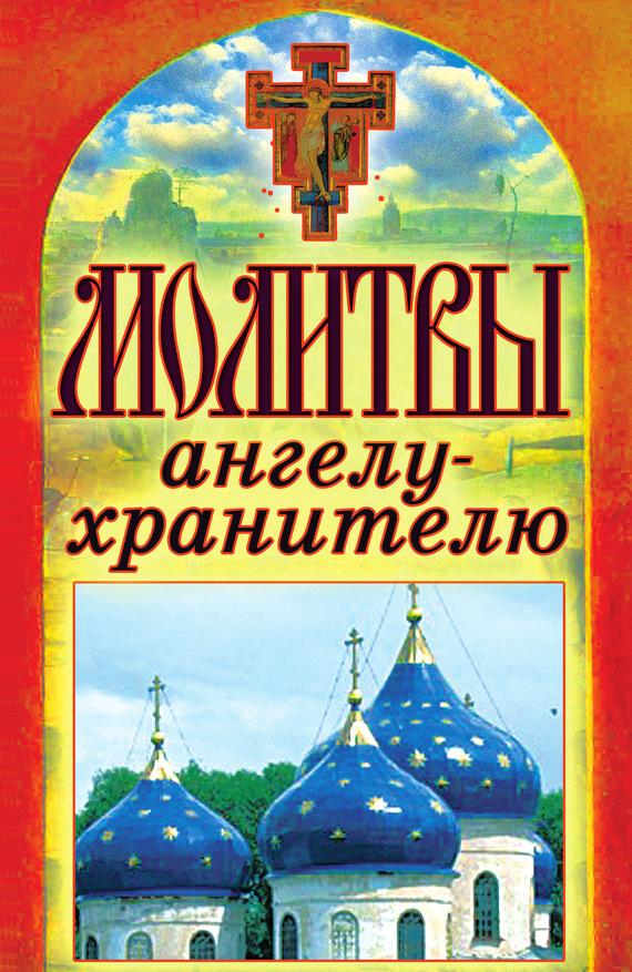 Скачать Молитвы ангелу-хранителю бесплатно Татьяна Лагутина