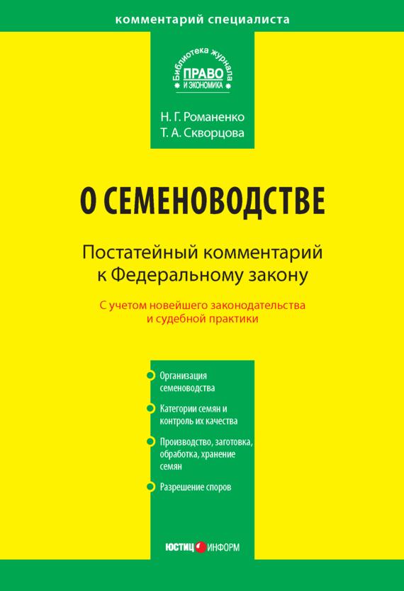 Н. Г. Романенко Комментарий к Федеральному закону от 17 декабря 1997г.№149-ФЗ «О семеноводстве» (постатейный)