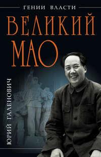 Галенович, Юрий Михайлович  - Великий Мао. «Гений и злодейство»