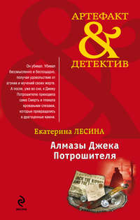 Лесина, Екатерина  - Алмазы Джека Потрошителя