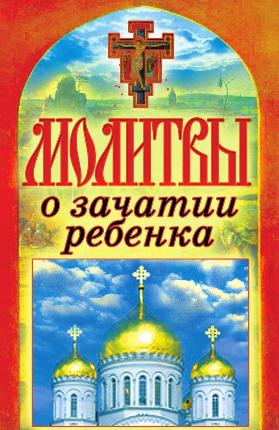 Скачать Молитвы о зачатии ребенка бесплатно Татьяна Лагутина