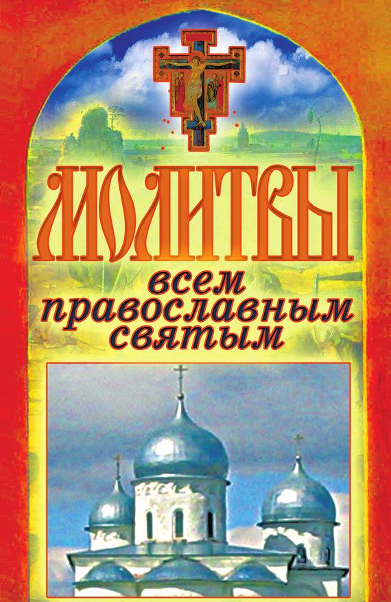 Татьяна Лагутина Молитвы всем православным святым л а лагутина с в лагутина пельмени и вареники