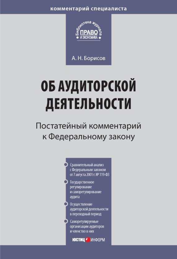 А. Н. Борисов Комментарий к Федеральному закону от 30 декабря 2008г.№307-ФЗ «Об аудиторской деятельности» (постатейный)