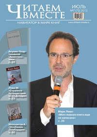 - Читаем вместе. Навигатор в мире книг №7 (72) 2012