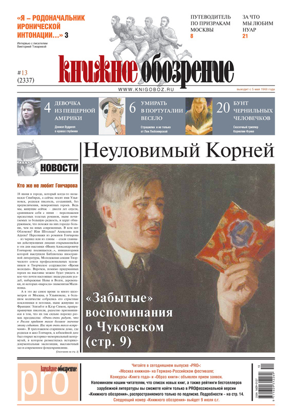 Отсутствует Книжное обозрение №13/2012 отсутствует книжное обозрение 13 2012
